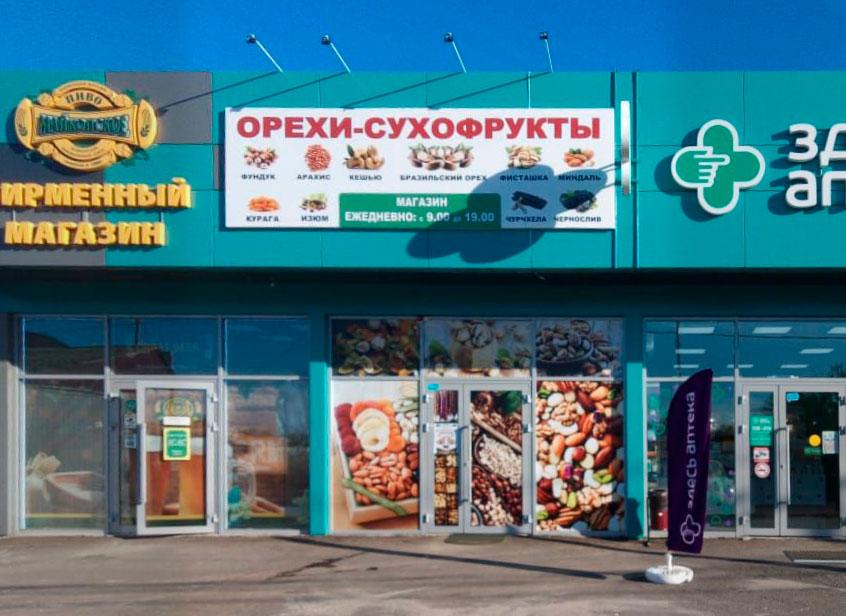Магазин на Средняя 27 А